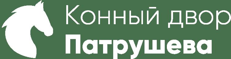 Конный двор Патрушева